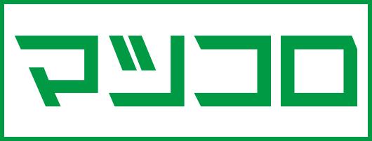 熊本市中央区の印刷所、松本コロタイプ光芸社。